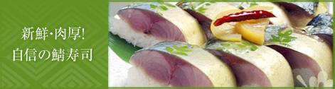 新鮮・肉厚自信の鯖寿司